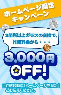 ホームページ限定キャンペーン 2箇所以上のカギの交換で、作業料金から・・・3000円OFF!ご依頼時に「ホームページを見た」とお伝えください。